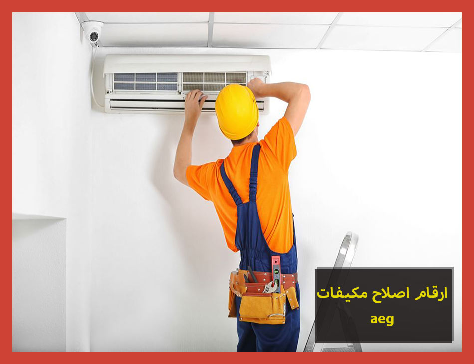 ارقام اصلاح مكيفات aeg | Aeg Maintenance Center